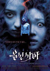 Phim tâm lý kinh dị học đường Hàn Quốc: Bút tiên